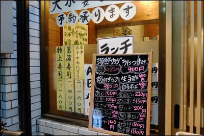 170207-堀切菖蒲園「魚がし寿司」001
