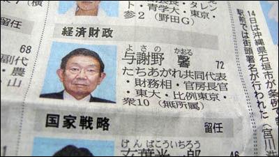 菅第2次改造内閣1