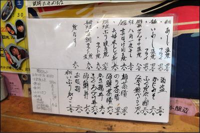 171015-人形町「酒喰洲桜井水産」007b