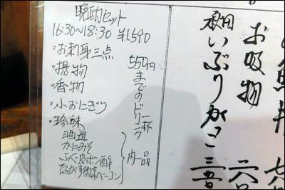 171015-人形町「酒喰洲桜井水産」010