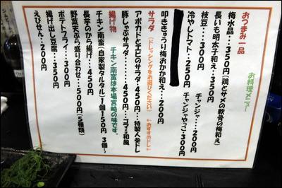 171123-堀切菖蒲園「みっちゃん」019