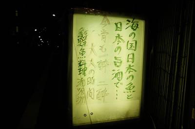 171015-人形町「酒喰洲桜井水産」004