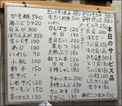 171018-堀切菖蒲園「魚がし寿司」012