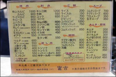171011-堀切菖蒲園「富吉」001
