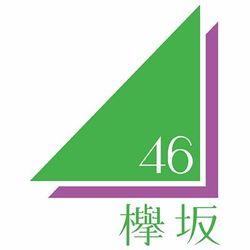 250px-欅坂ロゴ