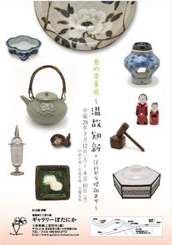春の骨董展ポスター