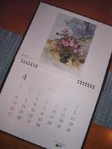 文哉カレンダー