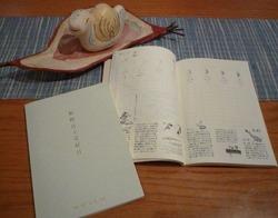 和暦手帳1