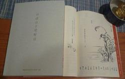 和暦手帳4