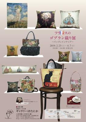 ゴブラン織り展ポスター (002)