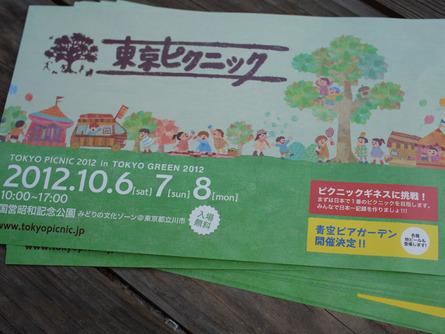 tokyo picnic 004