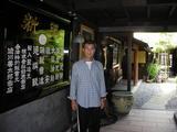 渋川問屋1