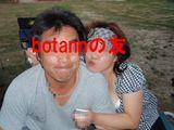 botann7