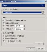 sage 1.3 設定画面
