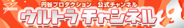 YouTube円谷プロ公式チャンネル