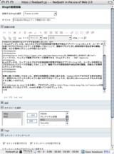 feedpath Blogエディタ画面