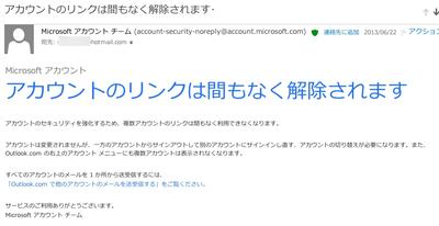 outlook.comからのお知らせ