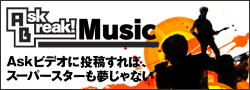 AskBreak!Music
