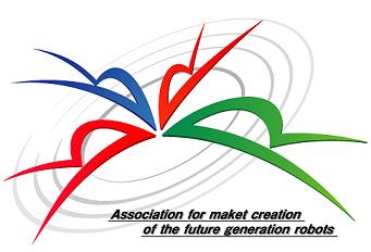 次世代ロボット市場創造連盟