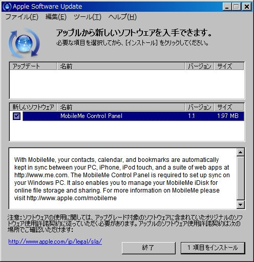 MobileMe Control Panel 1.1