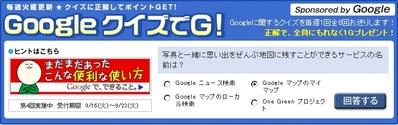 GoogleクイズでG