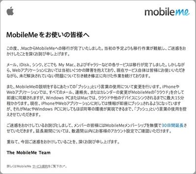 MobileMe お詫びメール