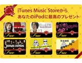 iTunes Music Store 一周年記念フリーダウンロード