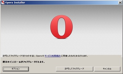 Opera インストール