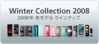 Softbank mobile 2008冬