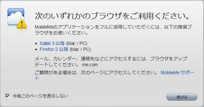 MobileMe × Firefox3