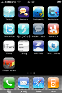 ドキッ!TwitterだらけのiPhoneホーム画面