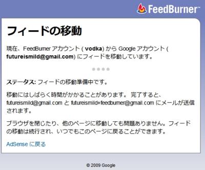 FeedBurner アカウント統合