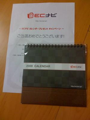 ECナビカレンダー