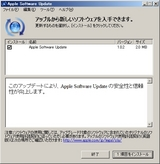 Apple Software update
