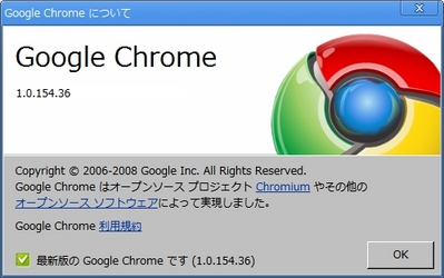 Google Chorome 正式版