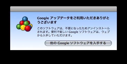 Google Updater dialog