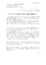 RO運営における利用者からの抗議及び改善要望書について