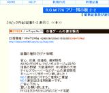 ROM776アカウントハッキング