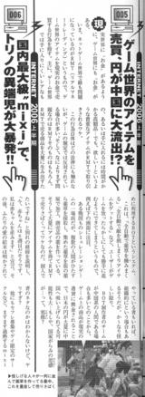 週刊プレイボーイ7・17号