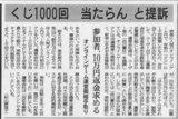 朝日新聞6/10社会面