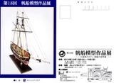 18th_exhi_postcard