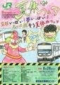 2010JR夏休みふぇあ