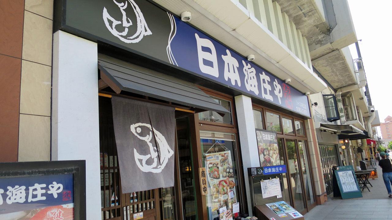 松江駅 シャミネ