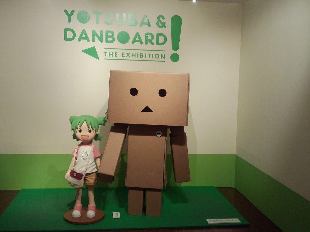 よつばとダンボー展in名古屋 Love Milk