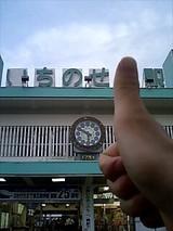 いちのせ駅