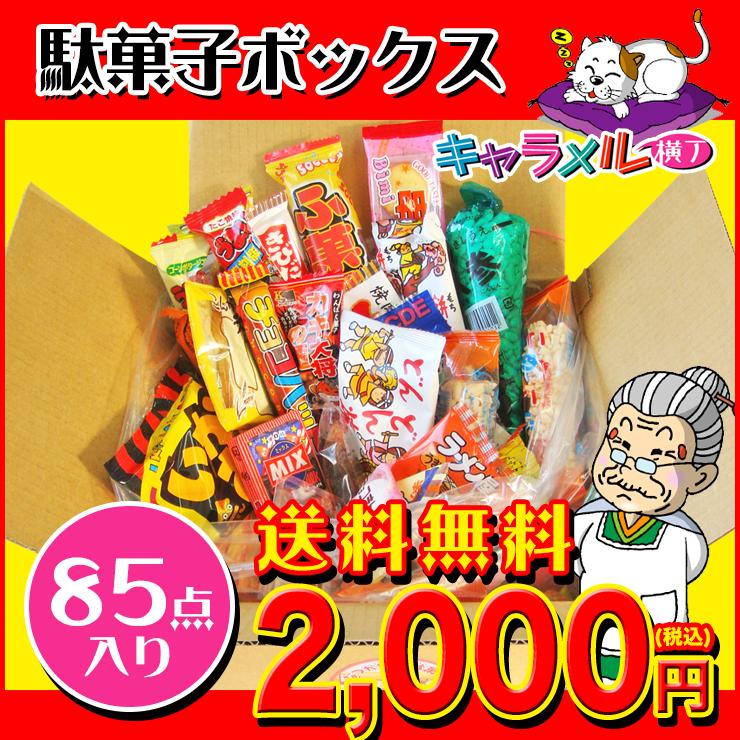 dagashi_box01