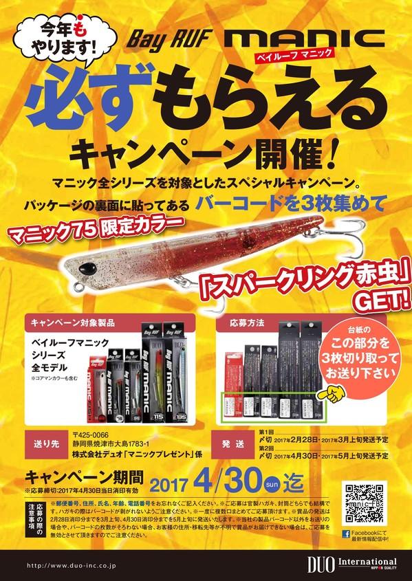 2017manic-thumb-autox845-14845-thumb-600x845-14846