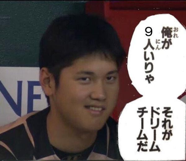 大谷9人vs侍ジャパンが戦ったらどっちが勝つ?