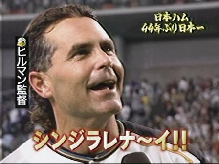 【野球】DeNA キヨシ後任にヒルマン氏が上位候補浮上