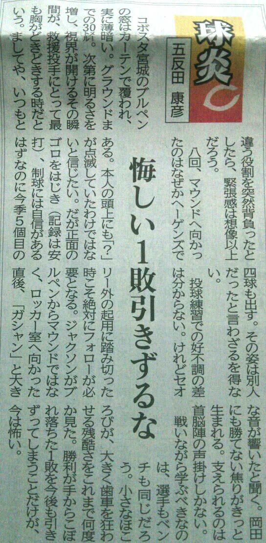 【広島】ジャクソン、ロッカーでブチギレ